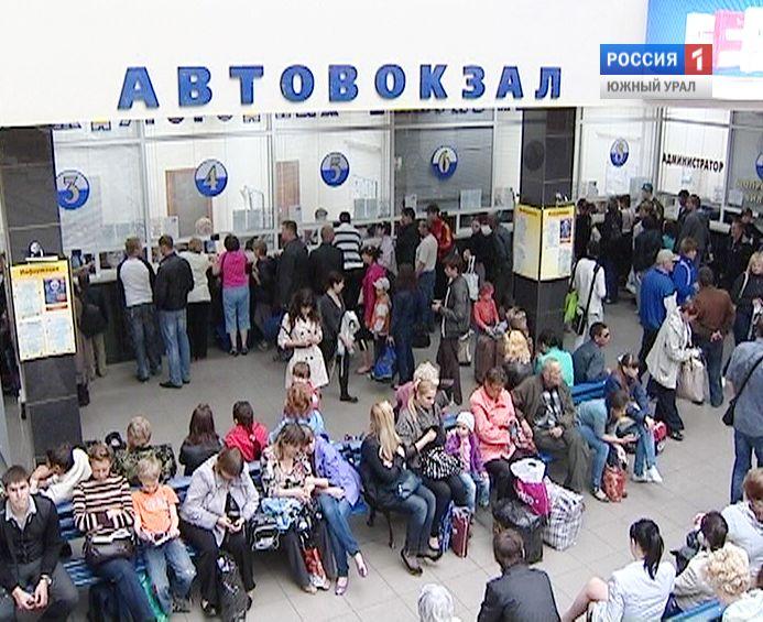 ВЧелябинской области сейчас можно приобрести билет намеждугородний автобус онлайн
