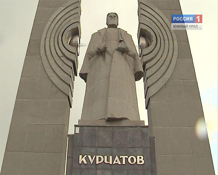 Монумент Курчатову вЧелябинске войдет взону