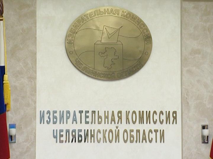 Дубровский утвердил членов избирательной комиссии Челябинской области