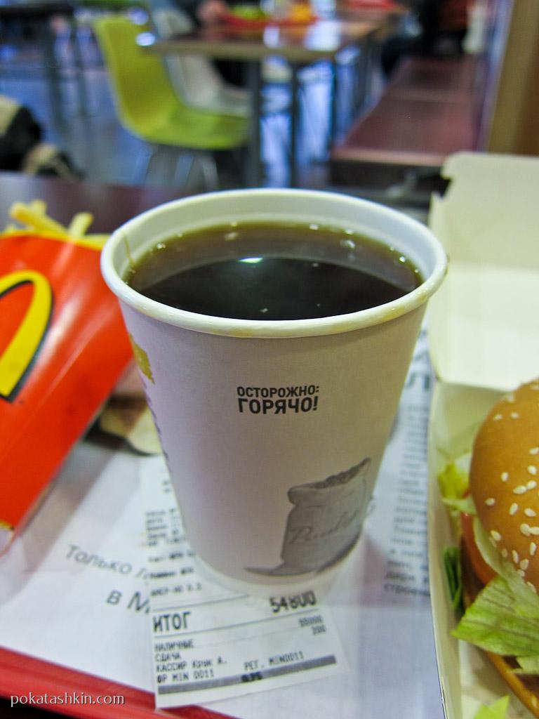 можно макдоналдс кофе фото расчета курса рубля