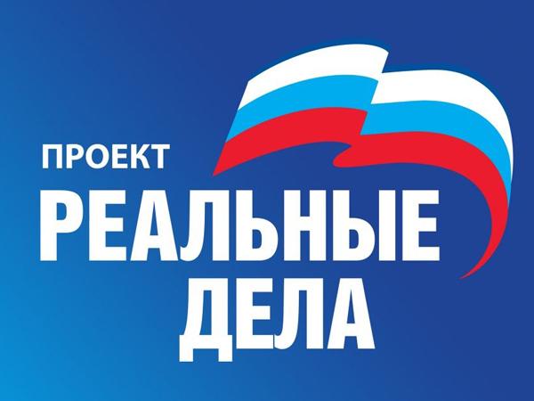 В Челябинске на реализацию «Реальных дел» потратят 300 млн рублей