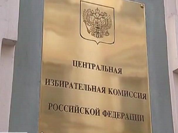 Центризбирком заинтересовался ситуацией перед выборами вЧелябинской области