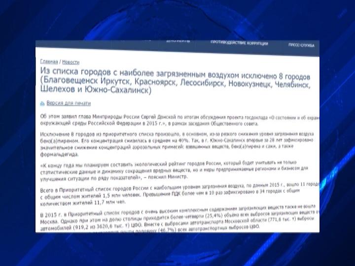 Красноярск иЛесосибирск убрали изсписка городов страны ссамым грязным воздухом