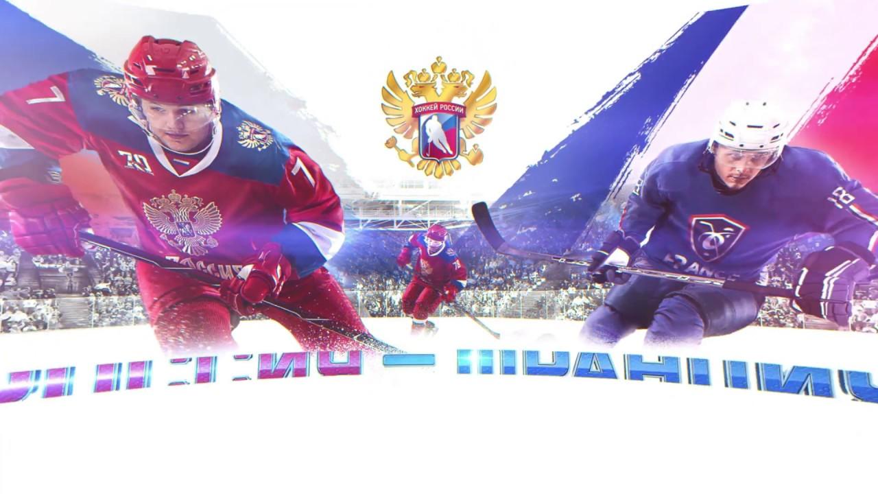 Наматчах хоккейного Еврочелленджа между командами РФ иФранции ожидается аншлаг
