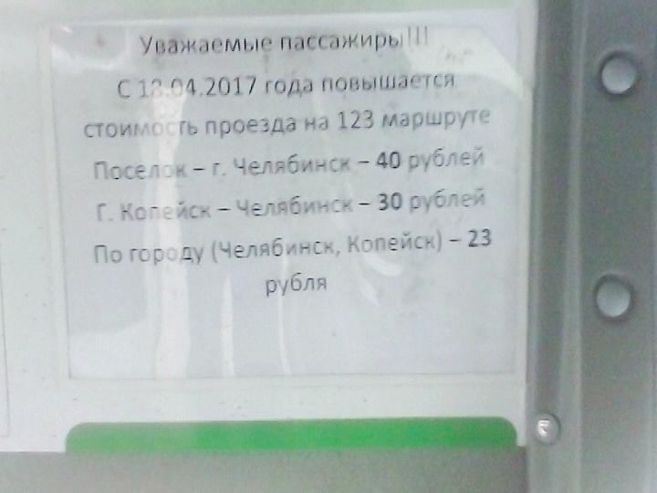 Проезд изЧелябинска вКопейск вырос встоимости на 20%