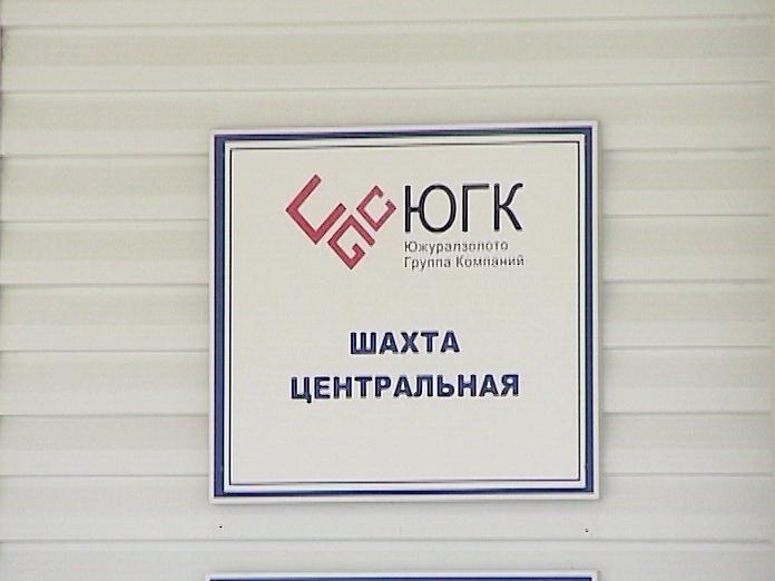 СКдопрашивает должностных лиц шахты вЧелябинской области, где погибли два горняка