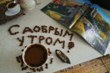 №6 Утро. Кофе. Позитив Конкурс 13-17 июня
