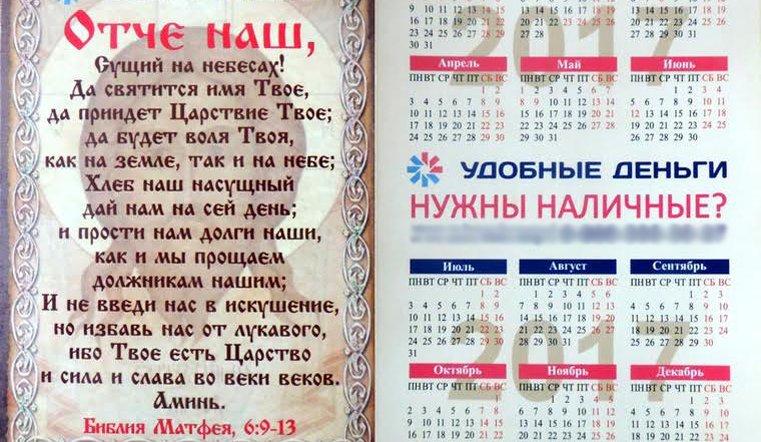 РПЦ назвала рекламу микрозаймов смолитвой вЧелябинске оскорбляющей чувства верующих