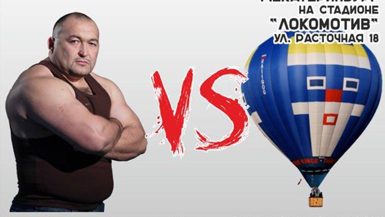 Эльбрус Нигматуллин изЧелябинска будет тягать воздушный шар