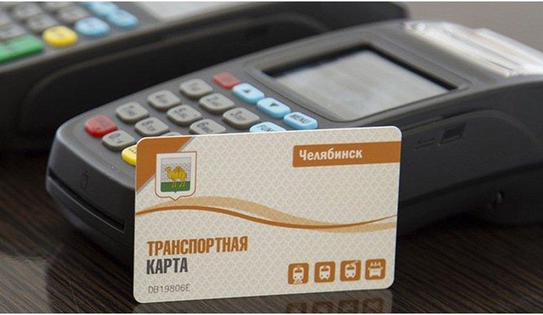Время действия цельного пересадочного билета вЧелябинске увеличат до90 мин.