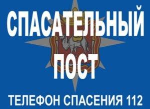 спасатели, поисковос-спасательная служба Челябинской области