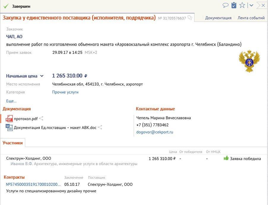 Заказан прототип нового здания Челябинского аэропорта практически за1,3 млн. руб.