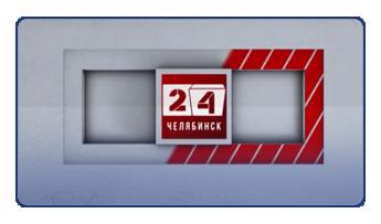Челябинск 24