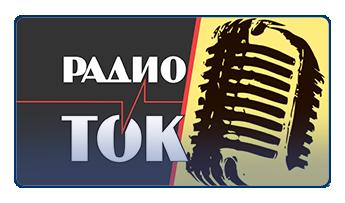 РадиоТок