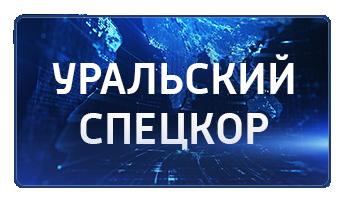 Уральский спецкор