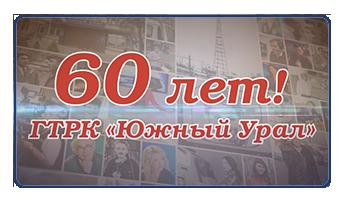 60 лет ГТРК