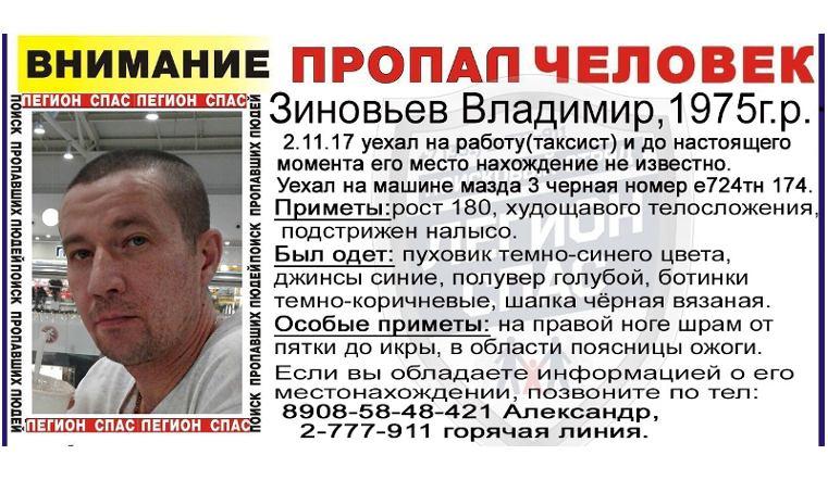 Пропавшего водителя такси третий день ищут вЧелябинске
