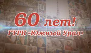Юбилей Челябинского телевидения