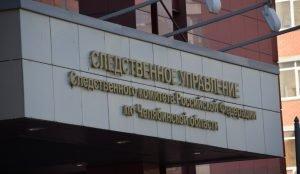 С арестованных чиновников Златоуста взяли подписку о невыезде