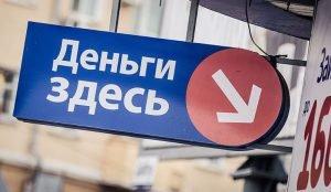 Челябинка взяла кредит под под 547,5% годовых