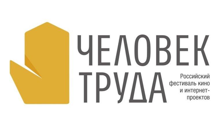«Человек труда» придет вЧелябинск 13ноября