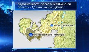 В лидерах антирейтинга Златоуст, он накопил 208 миллионов рублей долга