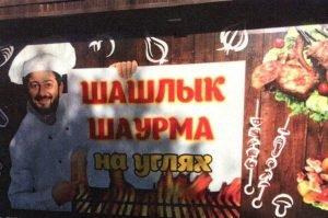 реклама шаурмы с Галустяном