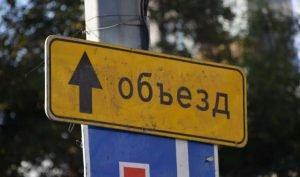 объезд перекрытие дорог