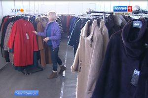 Модная одежда в Челябинске