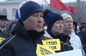 стоп гок митинг в Челябинске