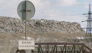 Челябинская городская свалка должна быть закрыта в течение 2018 года