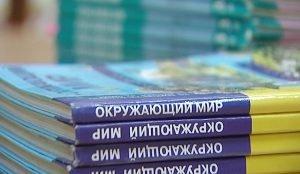 Централизованная закупка учебников – рациональная трата
