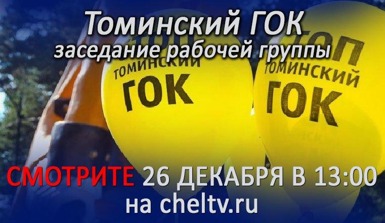 Разговор между противниками и любителями Томинского ГОКа стал налаживаться