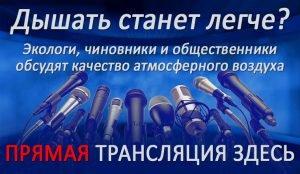 Трансляция заседания экологов по теме: Станет ли легче дышать в Челябинске?