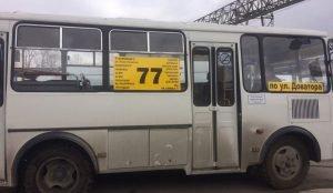 В поселок ОПМС-42 снова ходят маршрутки
