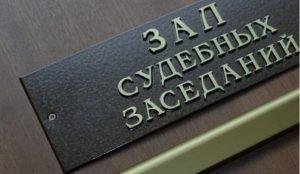"Директор компании ""Рэкком"" арестован на 13 суток"