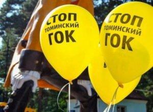 Началась прямая трансляция по строительству Томинского ГОКа