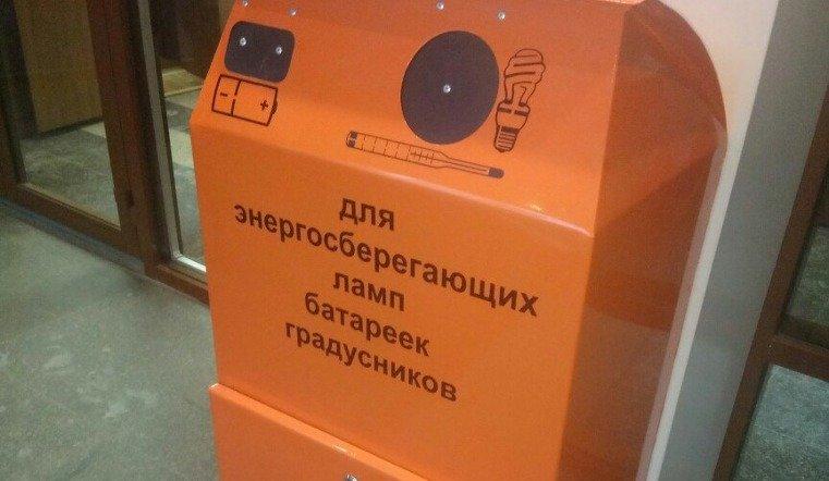 ВМагнитогорске установят 77 боксов для сбора батареек