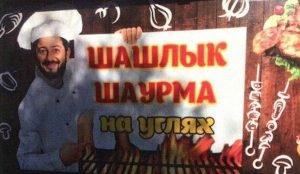 УФАС возбудило дело о рекламе шаурмы с Галустяном