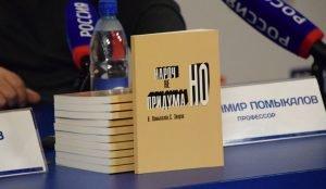 Авторами стали журналист Сергей Зверев и кандидат философских наук, профессор Владимир Помыкалов