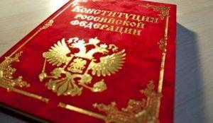 День Конституции отмечается в России