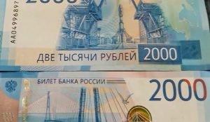 Банкноты номиналом две тысячи рублей поступили на Южный Урал