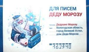Челябинцы могут отправить письмо Деду Морозу
