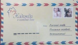"""Челябинская епархия выявила опасные письма """"От Бога"""""""