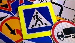 В России начал действовать национальный стандарт на дорожные знаки