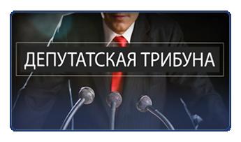 Депутатская трибуна