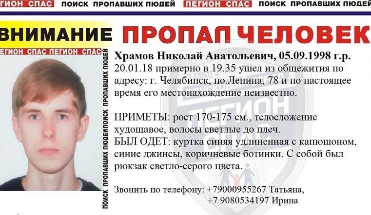 19-летний ученик вышел изобщежития вЧелябинске ипропал
