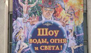 """Премьера """"Шоу воды, огня и света!"""" в Челябинске состоится 27 января"""