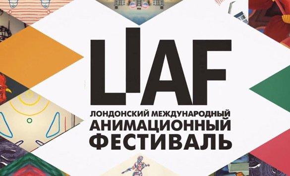 Лондонский анимационный фестиваль