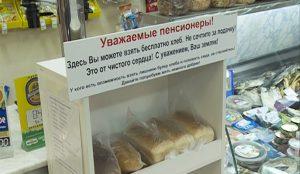 Бесплатный хлеб для магнитогорских пенсионеров